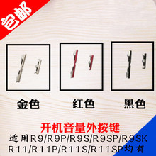 Applicable OPPO R9/TM/M boot key R9S volume key R9 key R9Splus side key R9SK side key R11/T add and subtract key R11plus metal R11S mobile phone R11Splus accessories