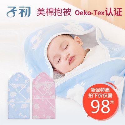 子初婴儿抱被夏季薄款纯棉小被子纱布新生儿包被用品春秋宝宝襁褓