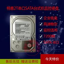 原装2T台式机2000G串口SATA3硬盘2tb企业级64M缓存监控专用硬盘