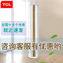TCL KFRd-72LW/DY12空调柜机圆柱形3匹2匹3P2P冷暖柜式立式定频