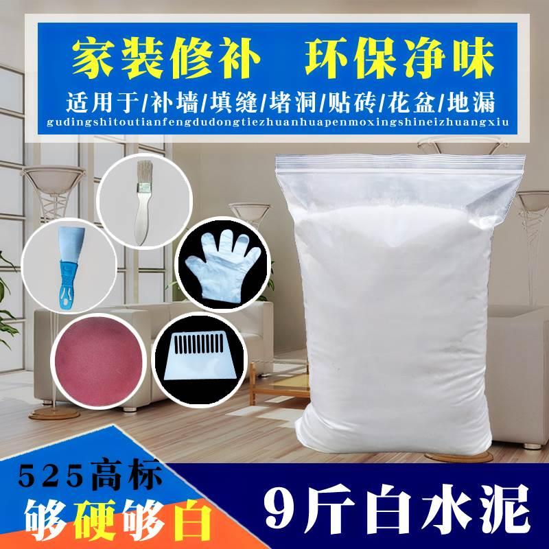 白水泥包邮防水瓷砖勾缝卫生间内墙墙面修补外墙白色填缝快干水泥