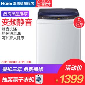 Haier/海尔EB80BM2TH 8kg/公斤波轮洗衣机变频全自动家用节能静音