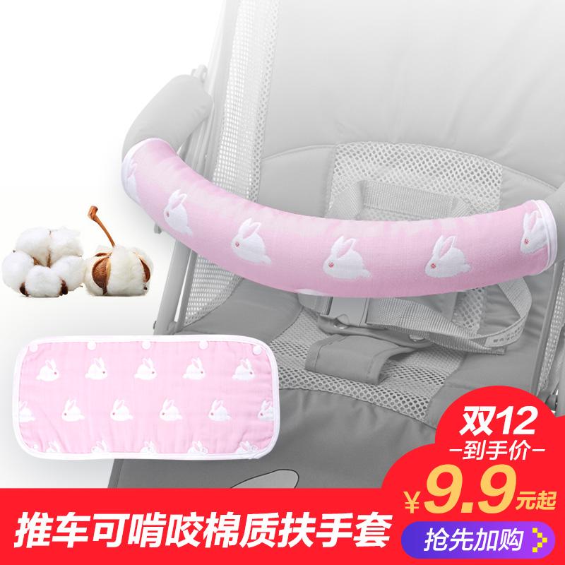 婴儿伞车通用可啃咬前扶手套带拉链可拆水洗机洗宝宝推车把手布套