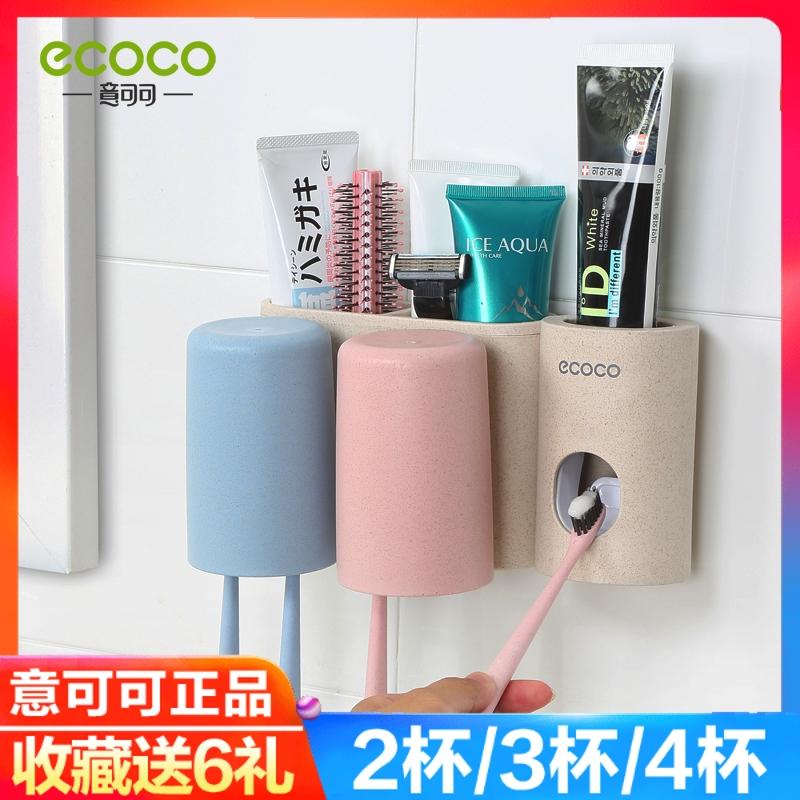吸壁式情侣牙刷架漱口杯套装牙刷置物架全自动挤牙膏器抖音挤压器