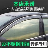 广汽传祺gs4晴雨挡gs8车窗雨眉传祺GS7GA6GS5速博改装专用挡雨板