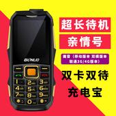 三防老人老年机手机大屏大字大声超长待机移动4g3g联通GIONLID