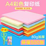 包邮彩色A4纸打印复印纸幼儿园卡纸剪纸书彩纸500张70g80g办公用纸学生粉红色黄绿色混色儿童手工折纸
