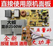 板控制板维修电脑版配件 触摸屏电磁炉主板万能板通用电路板改装