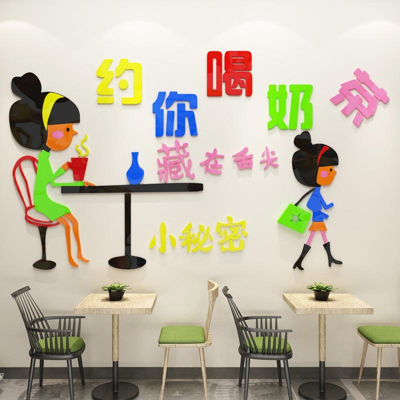 奶茶店休闲吧茶饮店铺墙面装饰3d立体亚克力墙贴画自粘