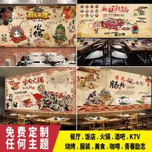 火锅店墙面背景墙3D壁画餐厅酒店饭店壁纸农家乐怀旧个性墙纸
