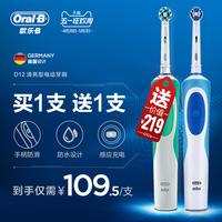 oral-b电动牙刷