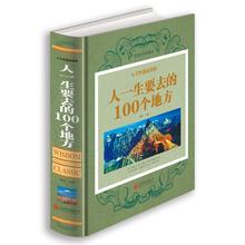 人生智慧品读馆彩图精装正版包邮人一生要去100个地方中国版世界版全集旅游指南旅游攻略书籍一次说走就走旅行自然与文化景观