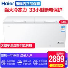 冰柜Haier 冷藏冷冻变温柜 海尔 海尔518升商用 518HD