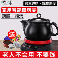 Zhushuixi automatic boiling pot Chinese medicine pot frying Chinese medicine casserole electronic medicine pot home cooking stewer electric pick pot