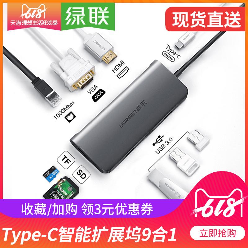 绿联 type-c扩展坞macbook pro适用苹果电脑转换器拓展华为mate20X配件转接头usb-c转hdmi/vga接口投影