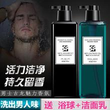 MEN 施夫男士沐浴露古龙香水持久留香洗发水乳液抖音同款香氛套装