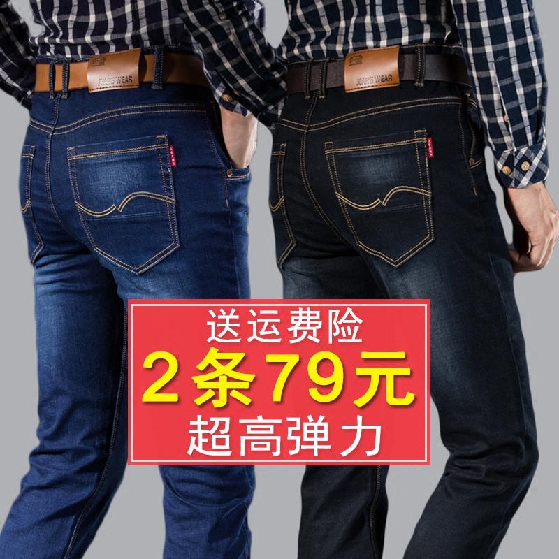 有弹性的牛仔裤