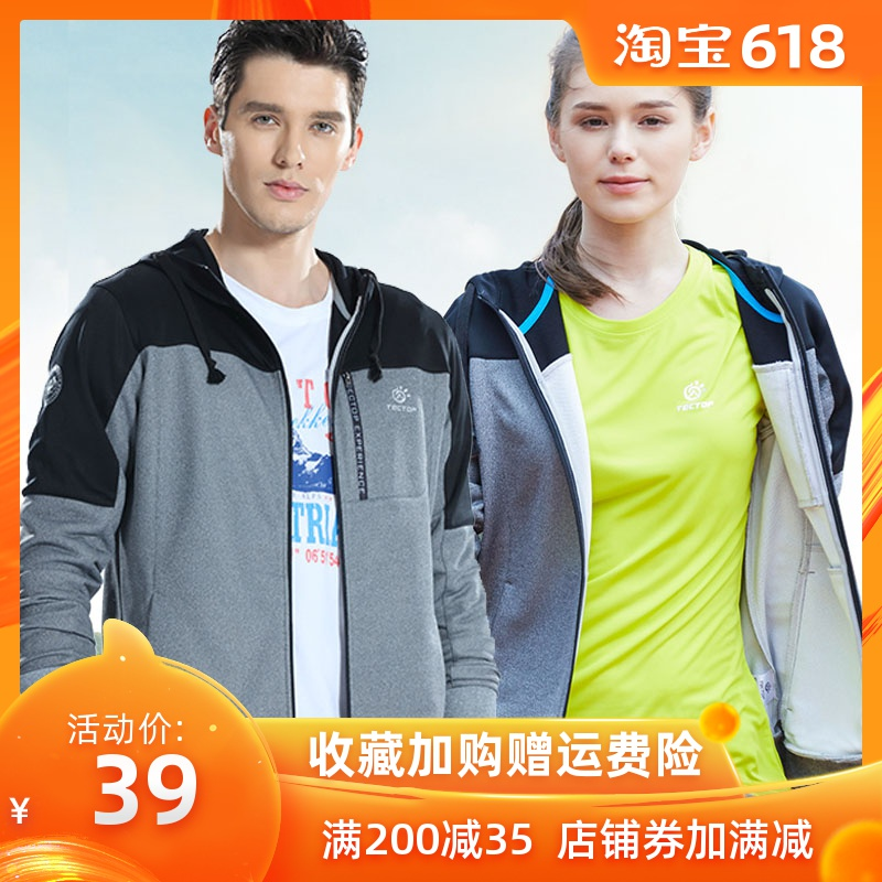 探拓新品男女卫衣外套 保暖舒适运动透气户外开衫跑步服 修身百搭