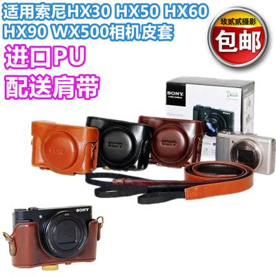 包邮 适用索尼DSC-HX50 HX60 HX30 HX90 WX500相机包 皮套 复古