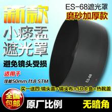 包邮 佳能EF 50mm f/1.8 STM镜头 新小痰盂50 1.8 ES-68遮光罩