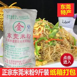 正宗东莞米粉 沙县炒细米粉广东炒米粉干米线汤袋装米粉  包邮9斤图片