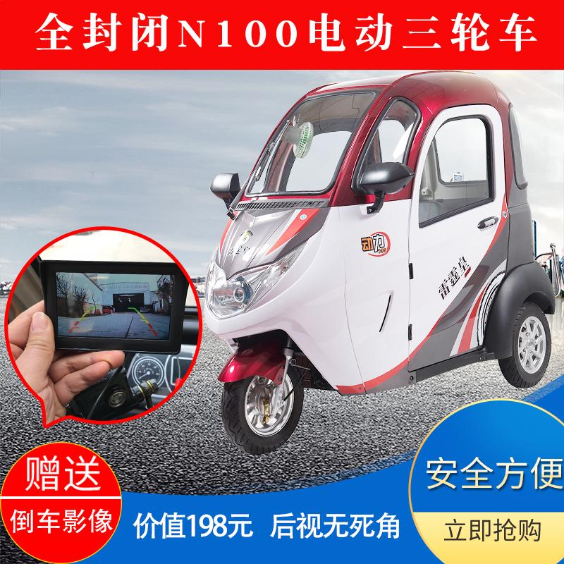 恩莱德N100电动三轮车雷霆皇款全封闭电动代步车接孩子送倒车影像