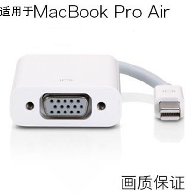 macbook air vga转接头