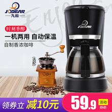 九殿KF A02煮咖啡机家用全自动小型迷你型美式滴漏式咖啡煮茶壶