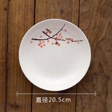 8寸日式陶瓷深饭盘和风色雪花瓷水果盘碟子汤菜盘子餐厅家用餐具