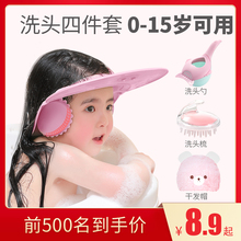 Baby Shampoo Artifact Baby Waterproof Ear Protector Bath Bath Bath Baby Shampoo Cap Adjustable 0-15 Years Old
