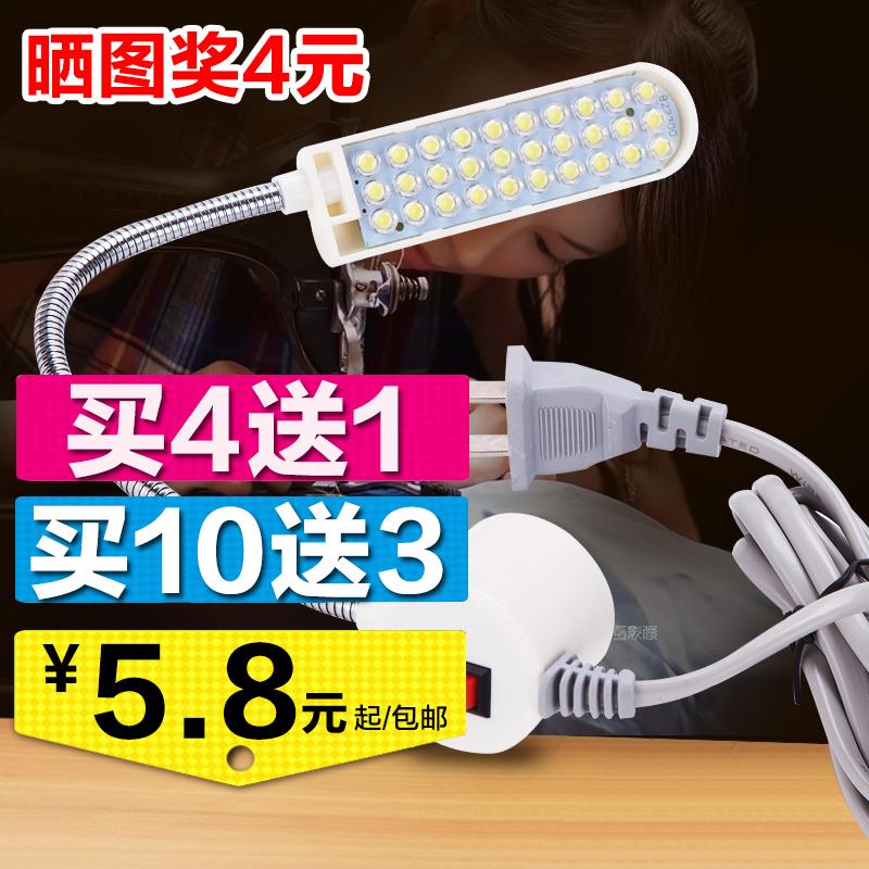 缝纫机led照明灯
