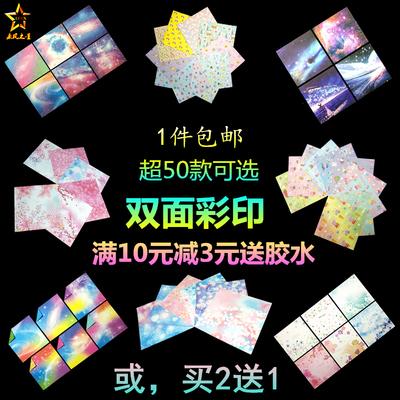 正方形彩色折千纸鹤儿童手工折纸彩纸卡纸剪纸星空双面印花纸包邮