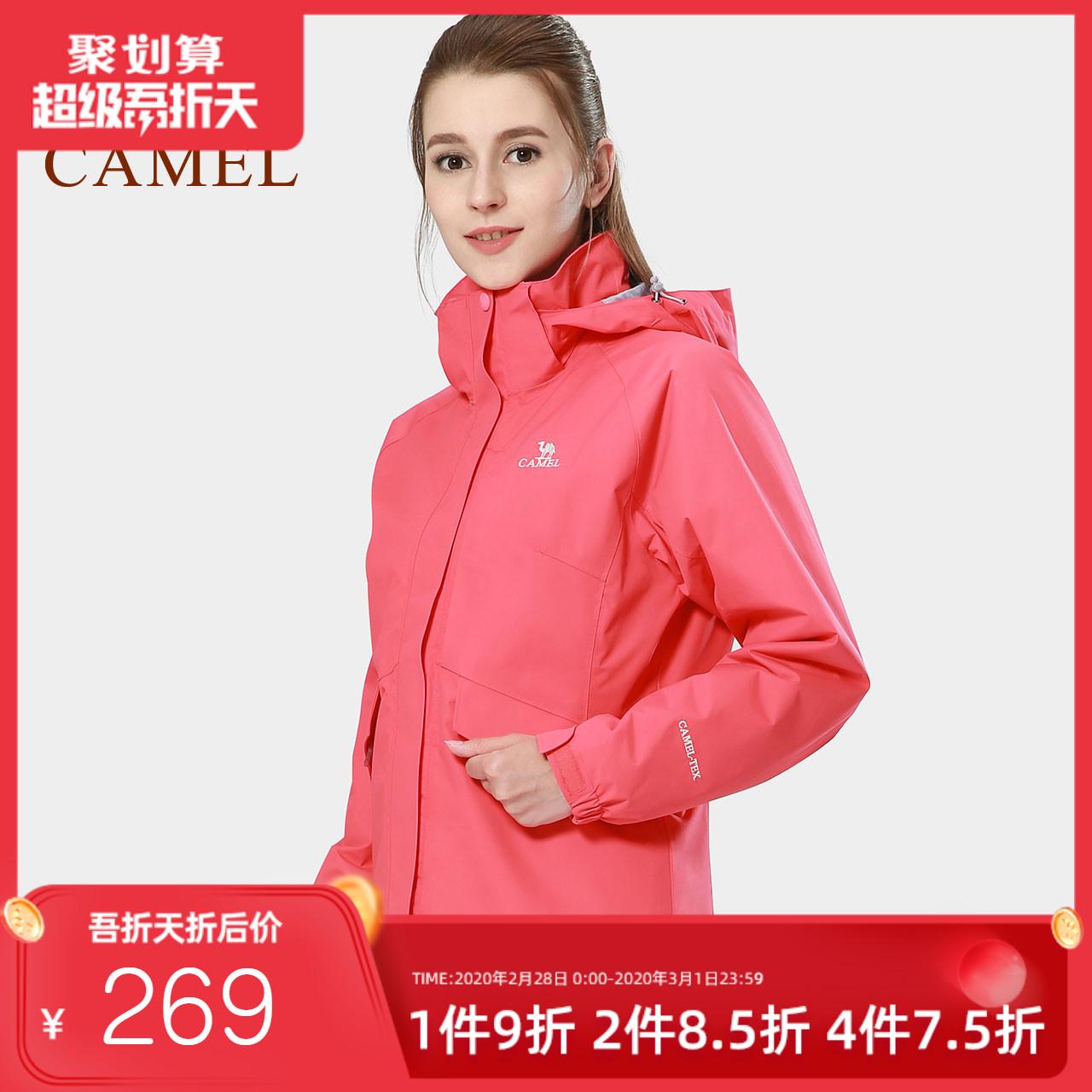 CAMEL骆驼户外女款冲锋衣 内胆抗起球防静电冲锋衣女 登山服