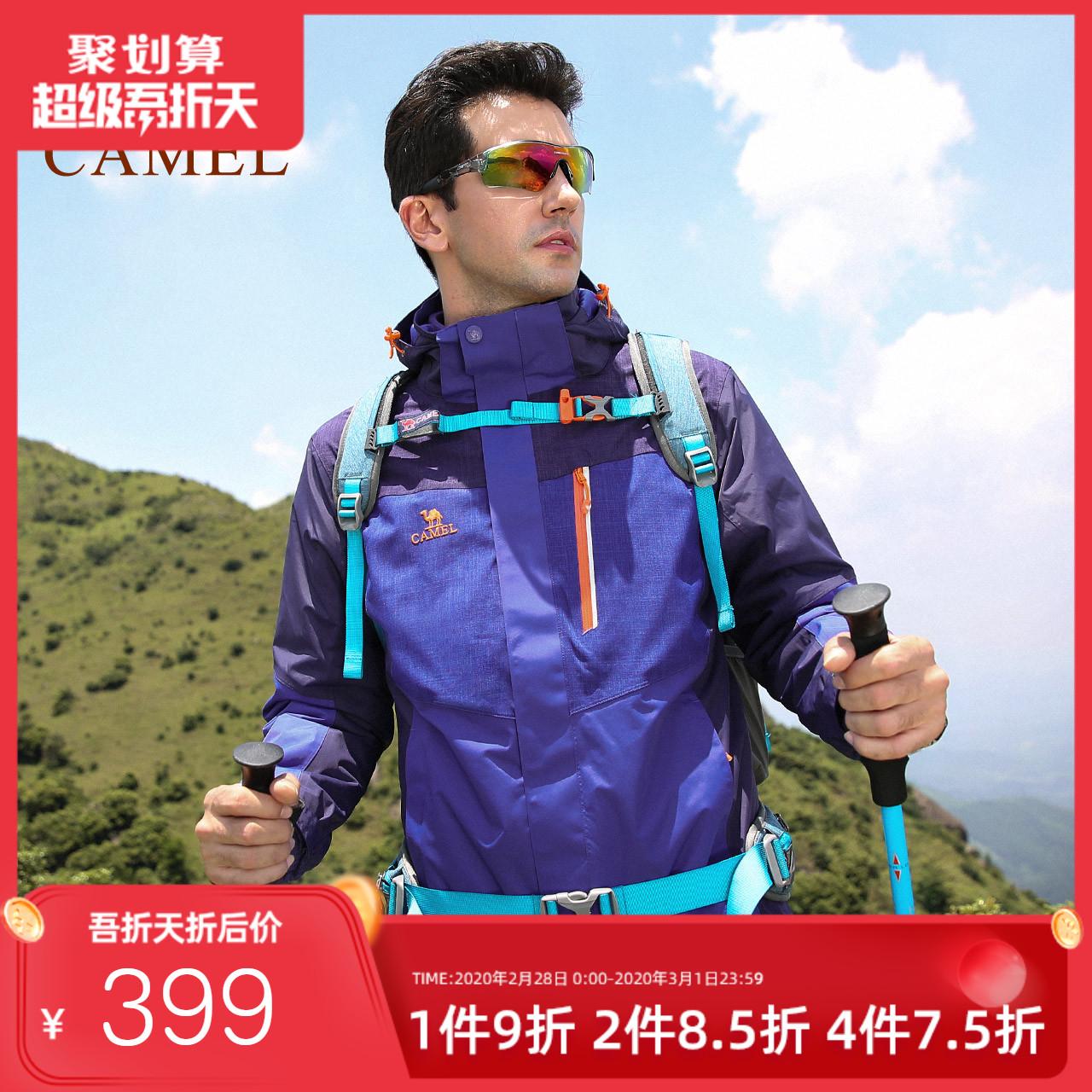 骆驼户外冲锋衣男款三合一防水透湿蓬松加绒加厚保暖冲锋衣登山服