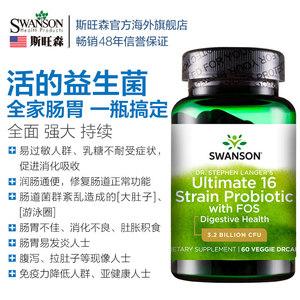 斯旺森16种成人益生菌粉胶囊男女性大人肠胃调理肠道养胃食品进口