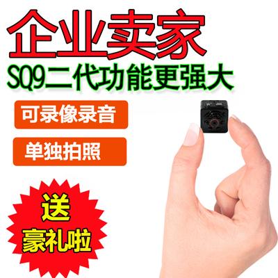 SQ9二代微型摄像机 高清夜视无线迷你小摄像头袖珍家用监控录像机排行