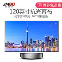 【原装正品】JmGo/坚果 HPS5 120英寸16:9 抗光幕布