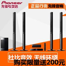 日本先锋智能音响5.1家庭影院音响套装家用客厅无线环绕组合音箱