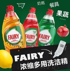 德国Fairy洗洁精500ml进口浓缩不伤手果蔬餐具多用洗洁精 家庭装