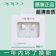 oppo耳机原装正品耳塞式R9sR11R7plusa59入耳式通用OPPOMH133