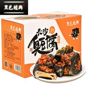 【天天特价】黑色经典湖南特产长沙臭豆腐正宗油炸熟食零食小吃