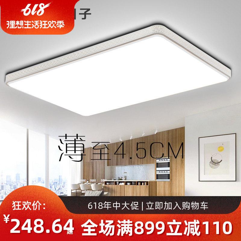 LED吸顶灯超薄简约现代吊灯灯具大厅大气卧室灯家用长方形客厅灯