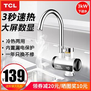 TCL电热水龙头即热式小厨房宝快速热加热自来水过水热家用热水器