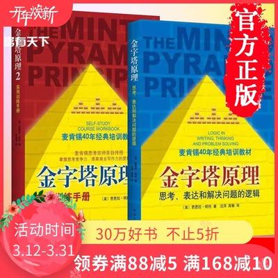 【正版书】金字塔原理1+2 全套两册 麦肯锡40年经典培训教材 思考表达和解决问题的逻辑 实用训练手册 经济管理学 正版畅销书