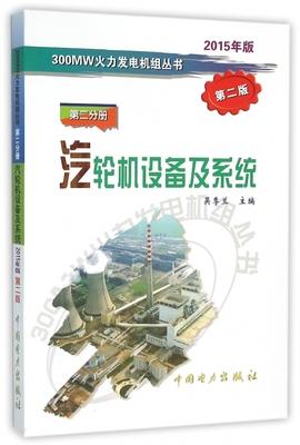 汽轮机设备及系统(第2分册2015年版第2版)/300MW火力发电机组丛书