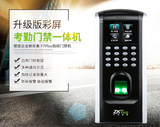Central control wisdom F7PLUS fingerprint attendance access control system set lock Shenzhen / Guangzhou home installation