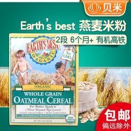 美国世界地球最好米粉2段燕麦有机高铁宝宝6个月婴儿辅食米糊图片