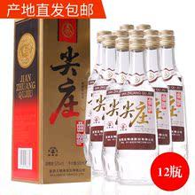 2016年尖庄曲酒礼盒52度500ml浓香型白酒12瓶整箱包邮