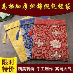 佛经经书袋包经布袋子结缘藏式装经袋高档织锦缎拉链大号双层加厚