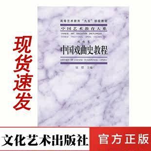【官方正版】中国戏曲史教程 中国艺术教育大系 钮骠 着 戏曲的起源与形成 戏曲文化 舞台艺术 剧本创作 戏剧曲艺 文化艺术出版